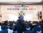 ☆창조혁신 최고경영자과정 2016  경영대상 시상식 및 송년의밤 성황리에…