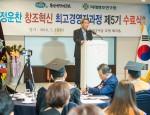 박갑주 교수 주관 창조혁신 최고경영자과정 5기 수료식 성황리에 개최